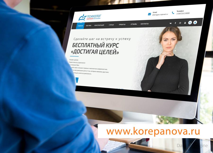 Персональный сайт психолога Анастасии Корепановой