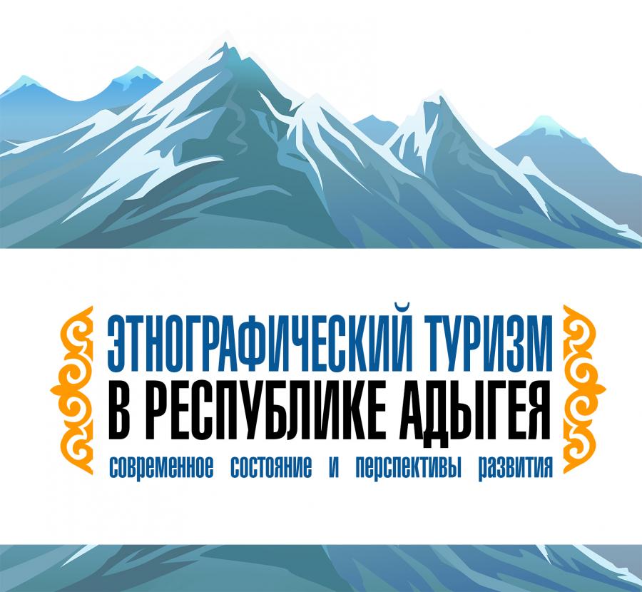 Брендбук конференции ЭтноТуризм в Адыгеи