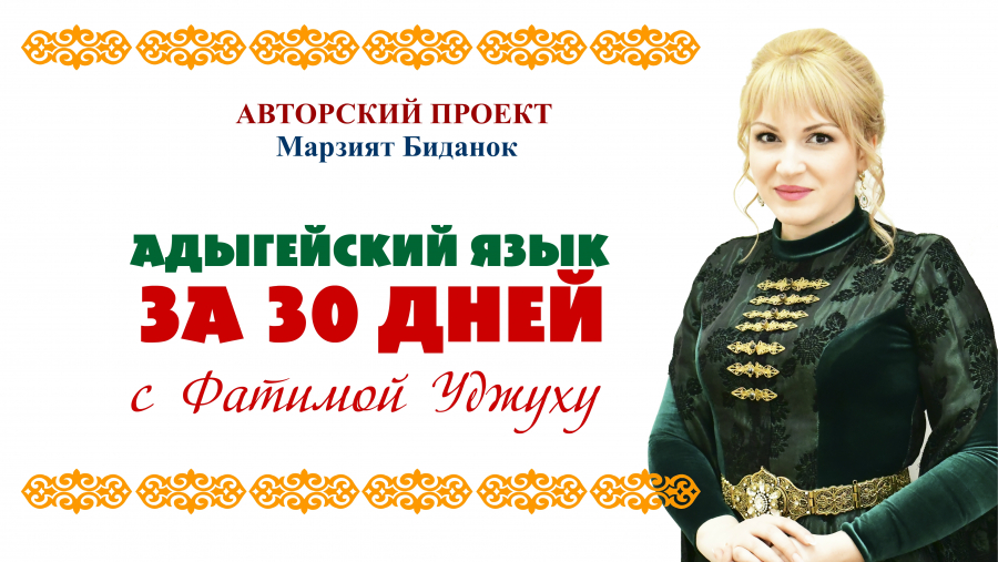 """Заставка для обучающего курса """"Адыгский язык за 30 дней"""""""