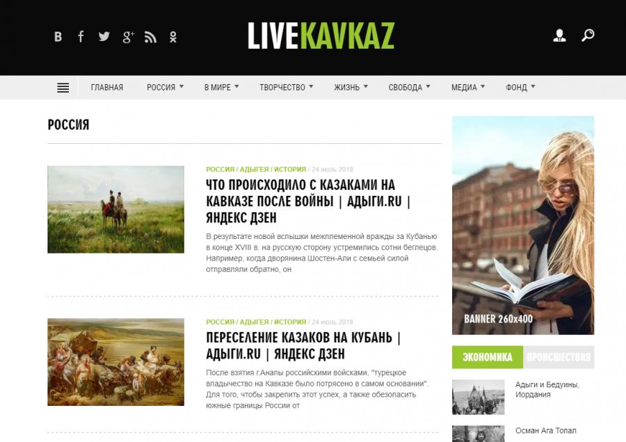 Информационный портал Живой Кавказ - LiveKavkaz