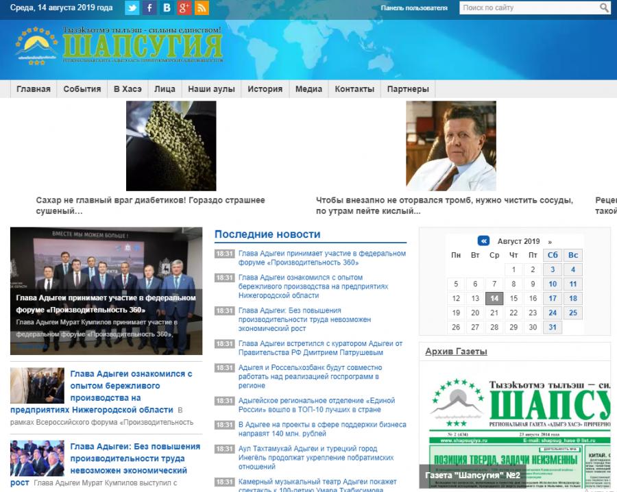 Сайт Общественной организации причерноморских адыгов-шапсугов