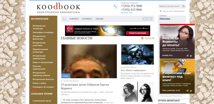 Электронная библиотека Koodbook.ru