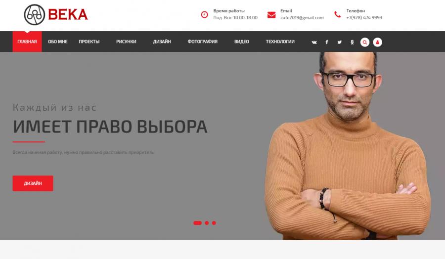 Личная страница Казбека Коджешау