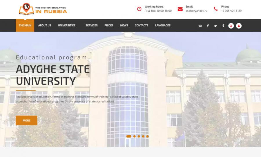 Сайт для иностранных студентов
