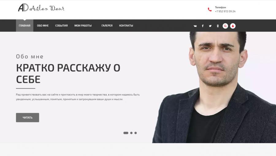 Личная страница скульптора Аслана Даурова