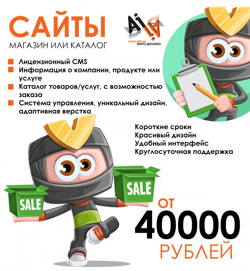 Сайт-магазин или сайт-каталог
