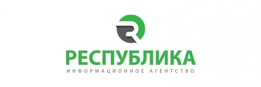 """Логотип новостного агентства """"Республика"""""""